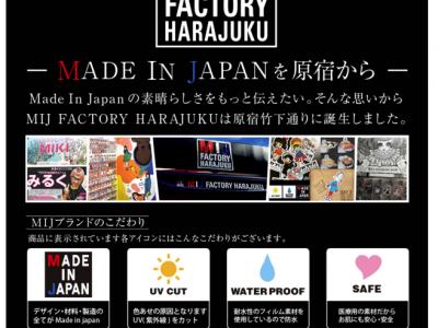 MIJ FACTORY HARAJUKUオンラインストアがオープン致しました!