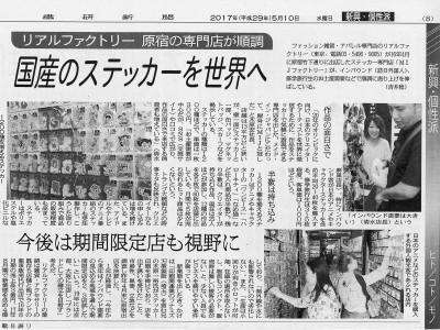 MIJ FACTORY HARAJUKUが繊研新聞に掲載されました。