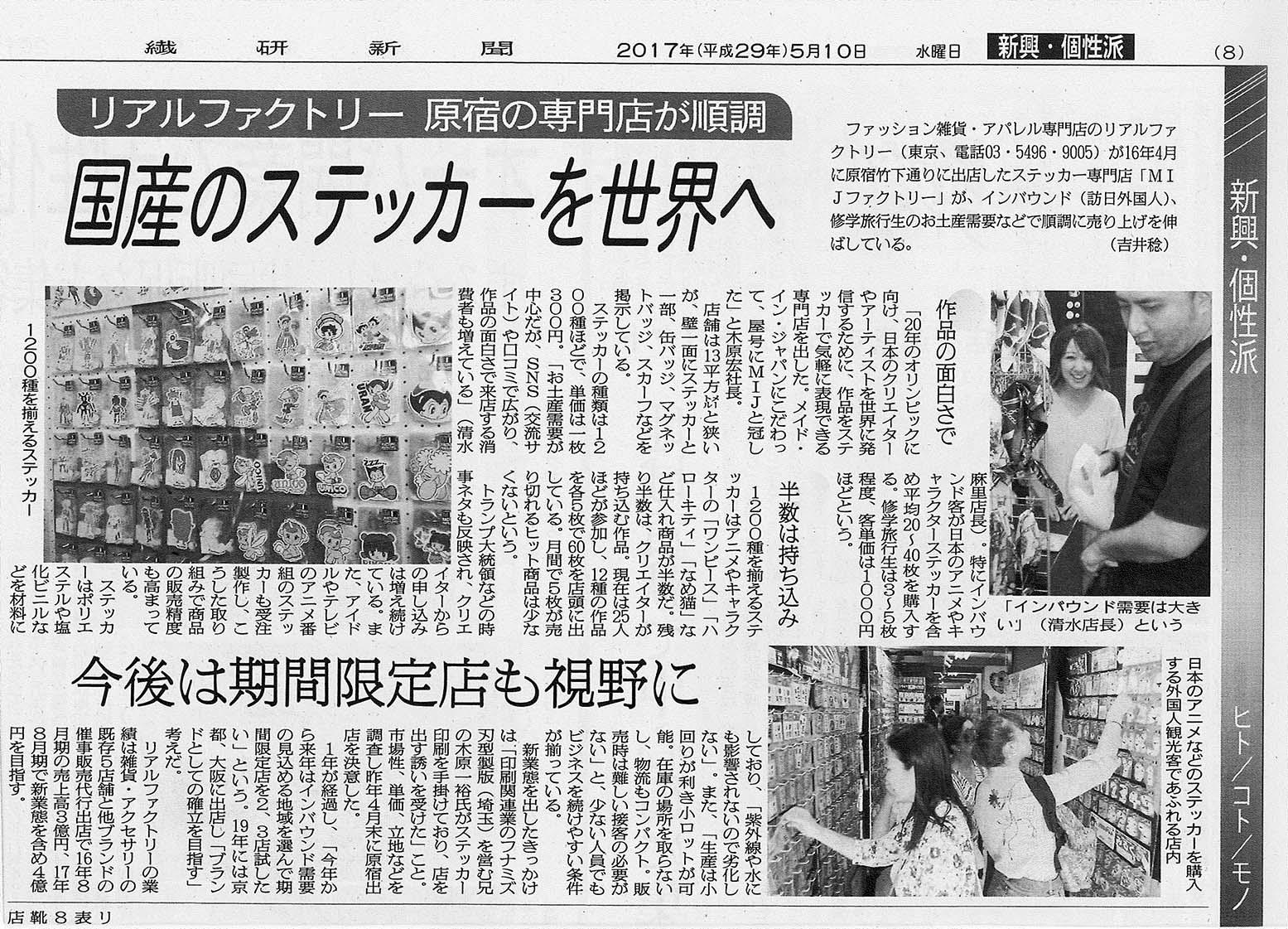 繊研新聞5月10号