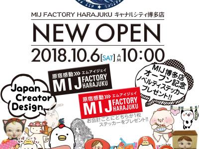 MIJ FACTORY HARAJUKU キャナルシティ博多店OPEN!!