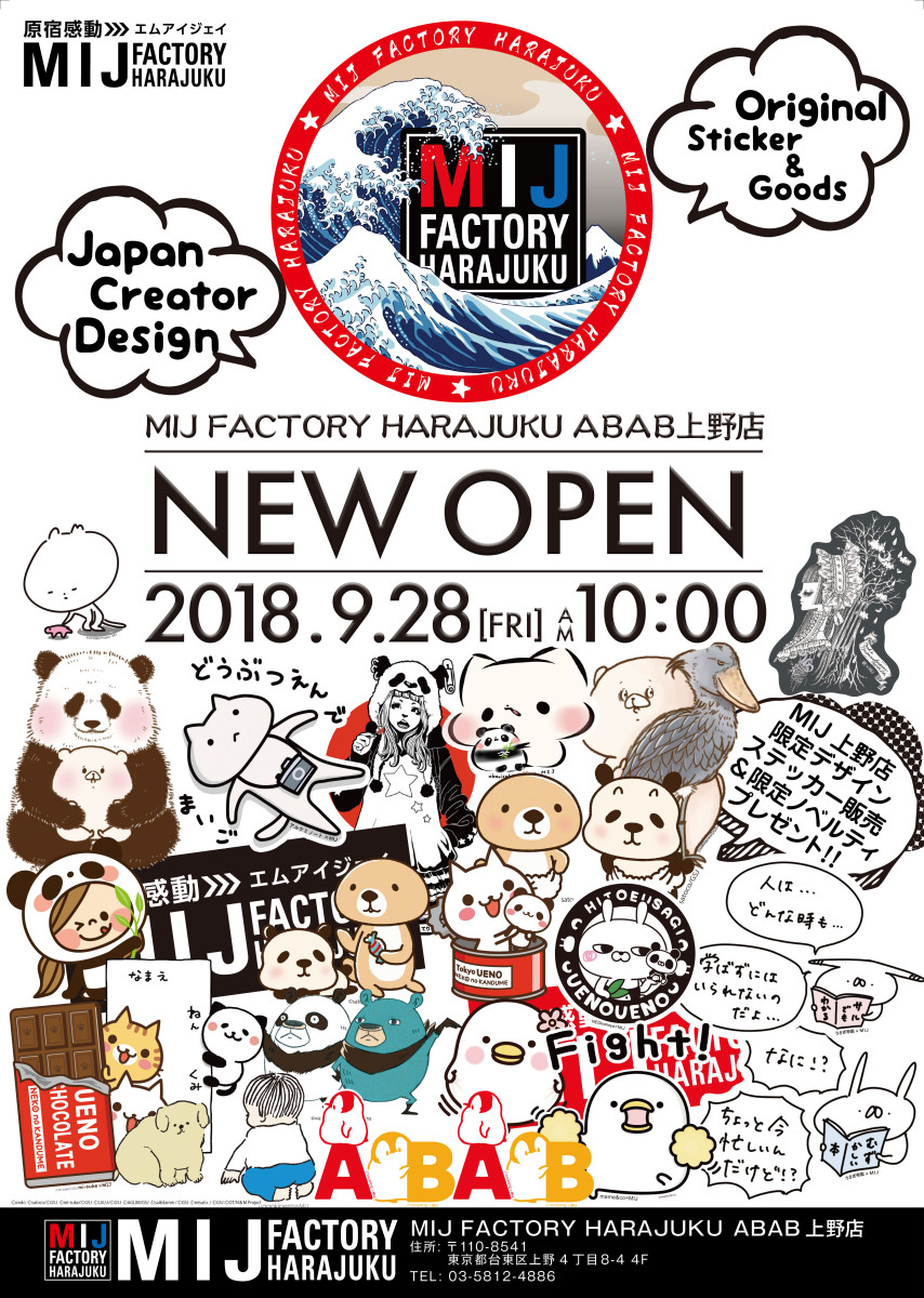 MIJ FACTORY HARAJUKU ABAB上野店OPEN!!