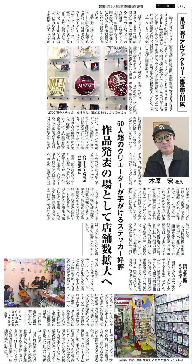 MIJ FACTORY HARAJUKUがメディア掲載されました。