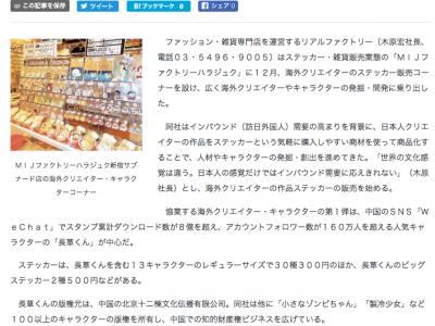 MIJ FACTORY HARAJUKUがメディアに掲載されました。