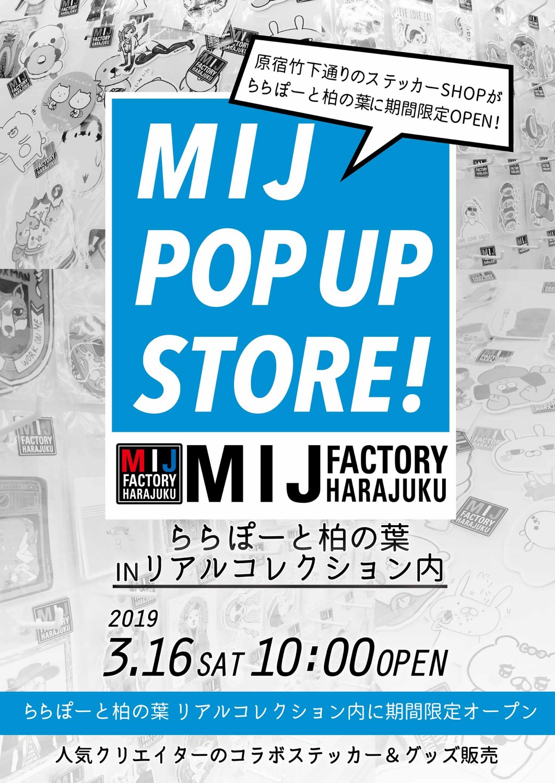 MIJ_ららぽ柏_b1