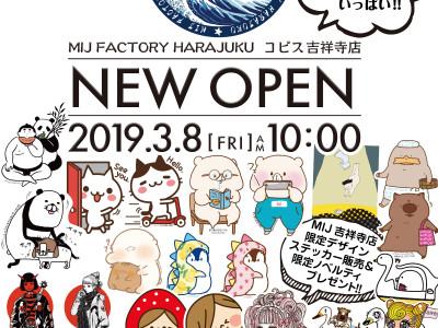 MIJ FACTORY HARAJUKU コピス吉祥寺店OPEN!!