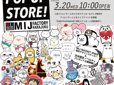 MIJ FACTORY HARAJUKU POP UP STORE MAGNET by SHIBUYA109 オープン!!