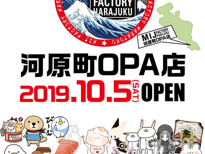 MIJ FACTORY HARAJUKU 河原町OPA店OPEN!!