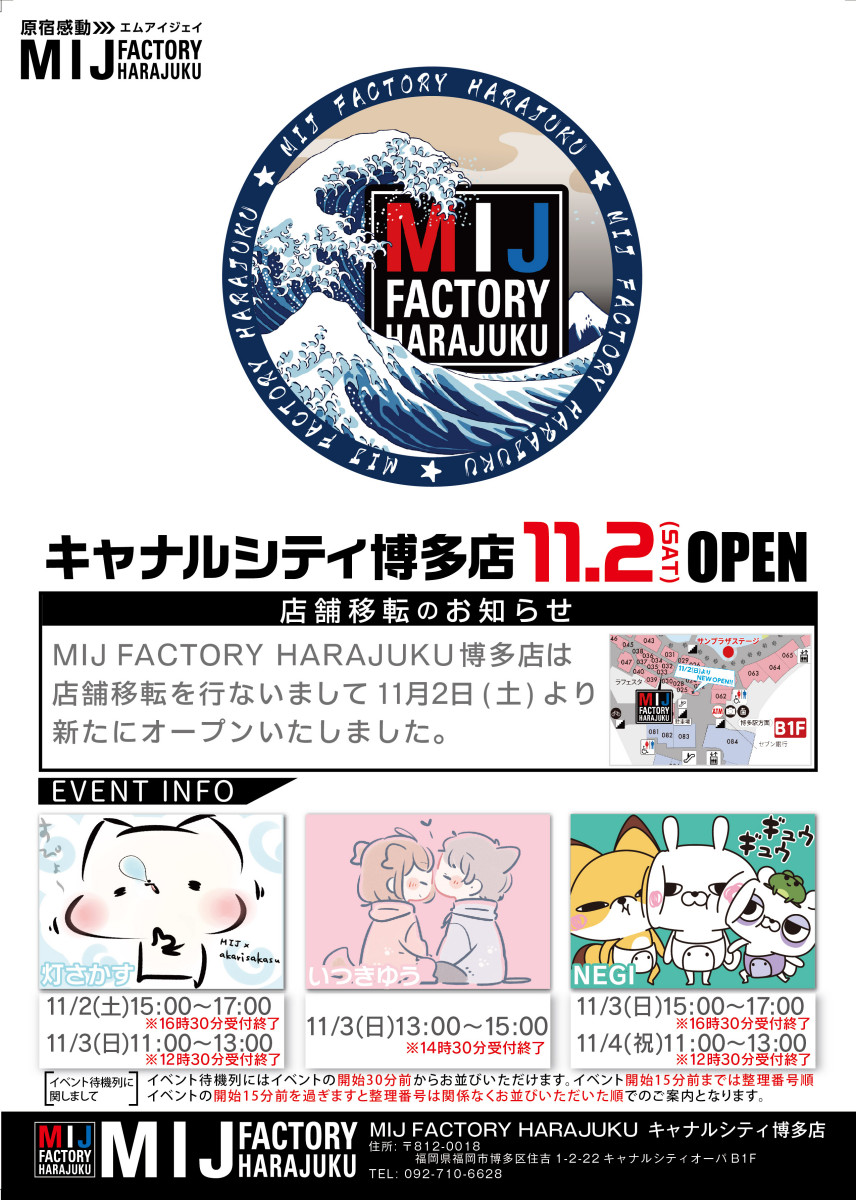 MIJ FACTORY HARAJUKU キャナルシティ博多店 NEW OPEN!!