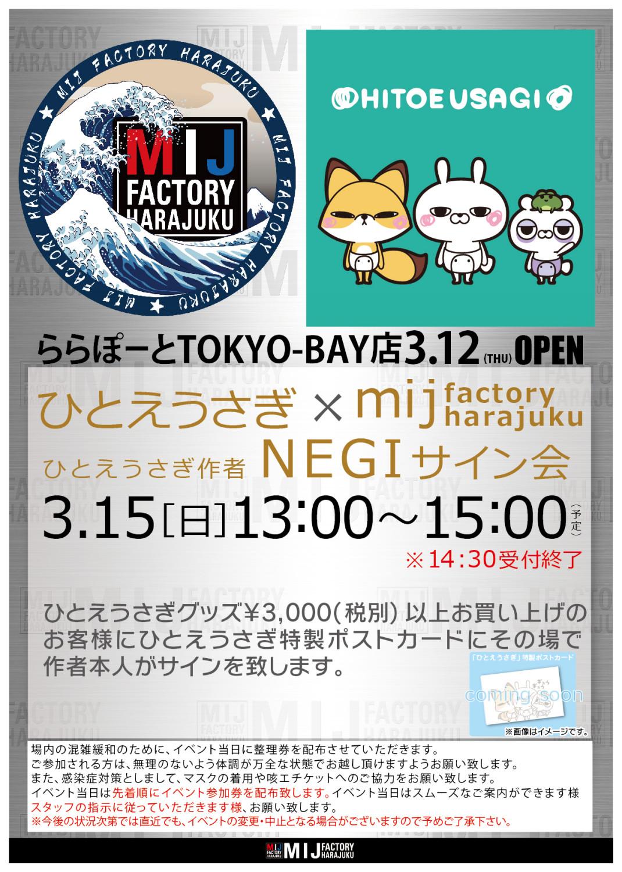 NEGI様_0315_02