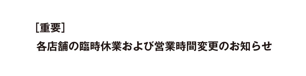 営業自粛_2