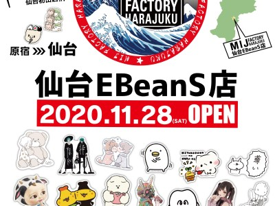 MIJ FACTORY HARAJUKU 仙台EBeanS店  OPEN!!