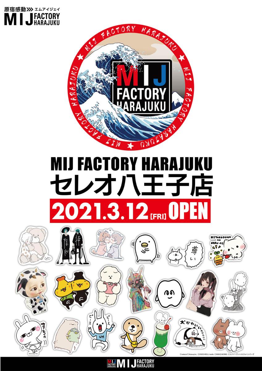 MIJ FACTORY HARAJUKUセレオ八王子店OPEN!!