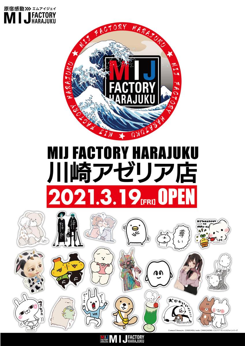 MIJ FACTORY HARAJUKU川崎アゼリア店