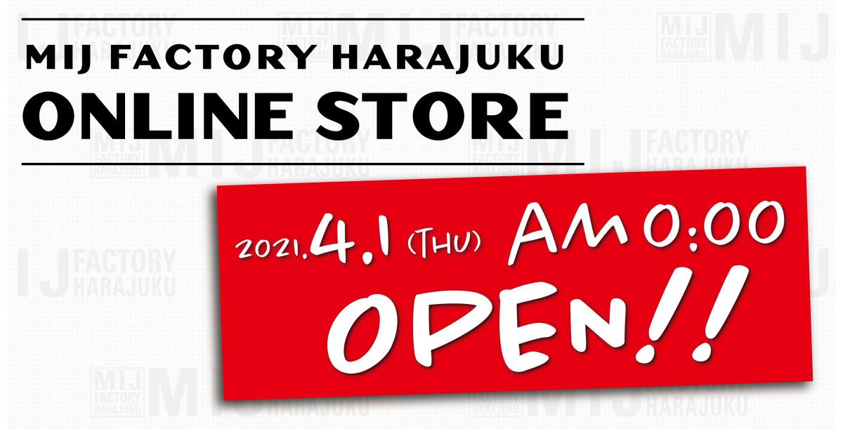 MIJ FACTORY HARAJUKU公式オンラインストアがリニューアルオープン致します。