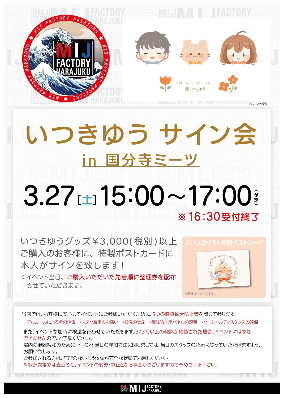 21.3.27 いつきゆう様_国分寺ミーツ-01